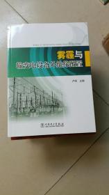 雾霾与输变电设备外绝缘配置:书架5
