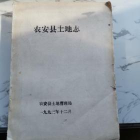 农安县土地志