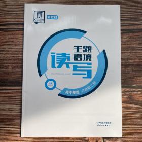 全品学练考高中英语必修第二册主题语境读写
