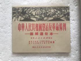 中华人民共和国惩治反革命条例图解通俗本