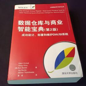 数据仓库与商业智能宝典(第2版) 成功设计、部署和维护DW/BI系统(大数据应用与技术丛书)