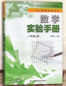 苏教版 苏科版 初中数学实验手册八年级上册八上 8年级上册 8上