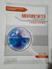 研究性学习 七年级征订初中通用 全一册