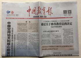 中国教育报 2021年 4月30日 星期五 第11415期 今日8版 邮发代号:1-10