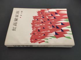 红高粱家族  1987年一版一印