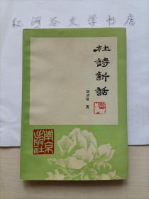 杜诗新话(一版一印、1000册)