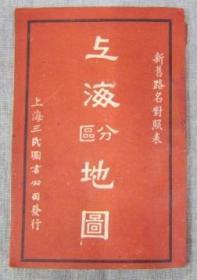 民国36年上海分区地图上海三民图书公司发行