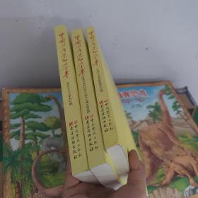 中国共产党的九十年 共三本合售
