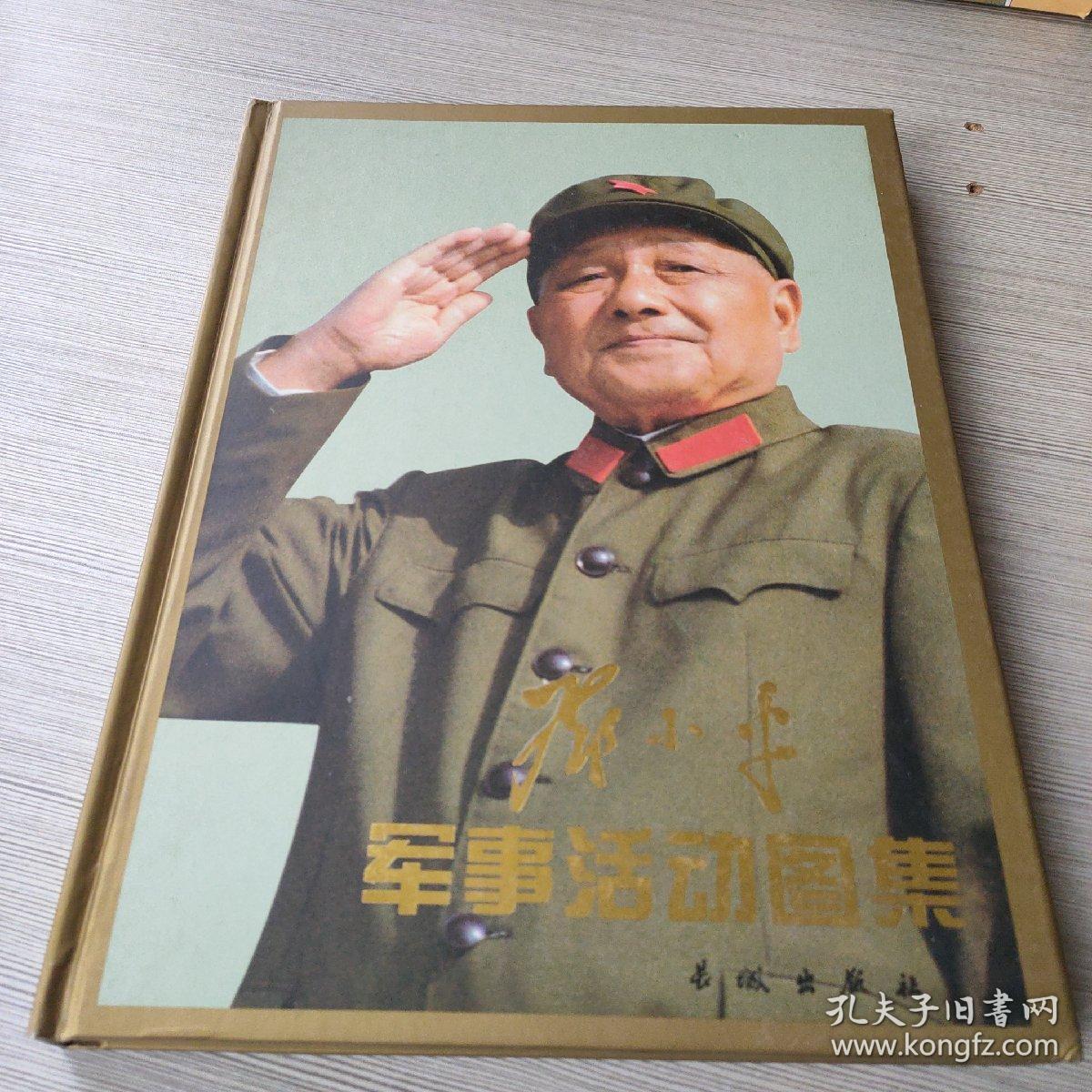 邓小平军事活动图集