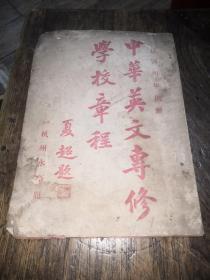 中华英文专修学校章程