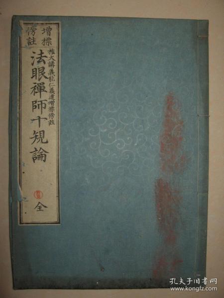 光绪7年 和刻本佛经《法眼禅师十规论》1册全  日本明治14年写刻精印