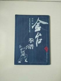 古拳谱系列武术丛书 金台拳谱 参看图片