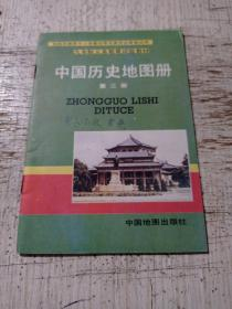 中国历史地图册 第三册
