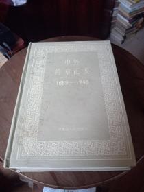 中外约章汇要 1689—1949