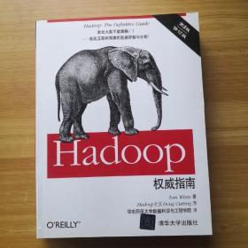 Hadoop权威指南(第3版 修订版)