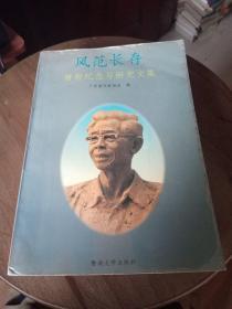 风范长存:萧殷纪念与研究文集