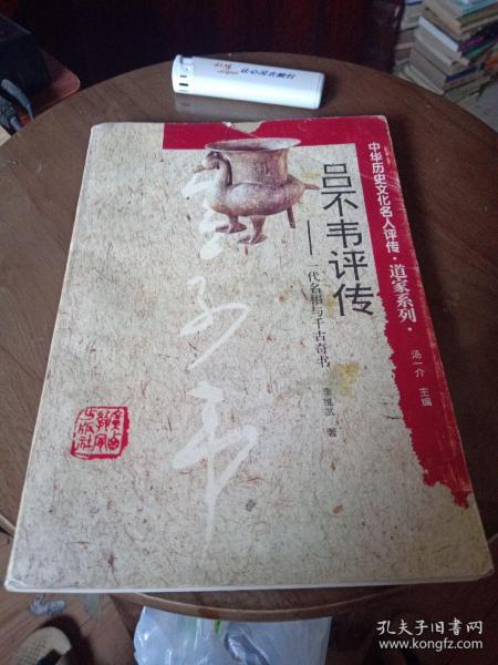 吕不韦评传——一代名相与千古奇书