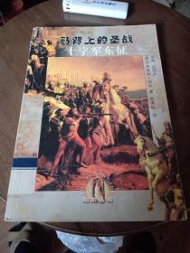 十字军东征:马背上的圣战