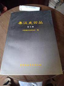 秦汉史论丛 第七辑