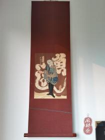 歌川国贞《市川小团次-腕之佐吉》江户古版画与现代装裱挂轴 汉字书法与日式戏剧演员 日本浮世绘役者
