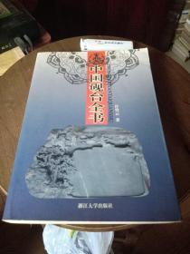 中国砚台全书