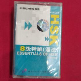 HSk8级精解(语法)磁带