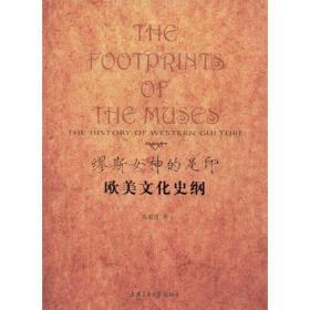 二手缪斯女神的足印THE HISTORY OF WESTERN CULTURE高福进9787313052650上海交通大学出版社