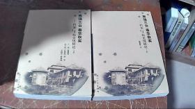 南强兰台 春华秋实:档案与校史纵横论 (共2册)