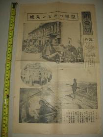 侵华报纸号外 新爱知 1932年2月10日号外 日军哈尔滨入城