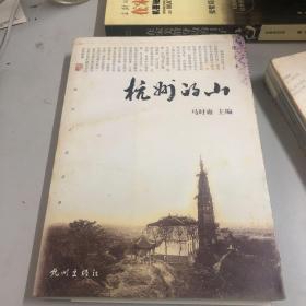 杭州的山 水—附带地图(两册合售)