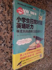小学生日常对话英语听力:林克妈妈的听力直通车(2)