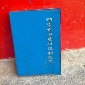 河南省中药材炮制规范 修订本