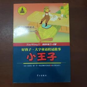 小王子·大字童话桂冠故事