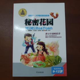秘密花-园好孩子·大字童话桂冠故事(9-12岁)