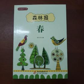 中小学生阅读系列之森林报精华书系--森林报·春