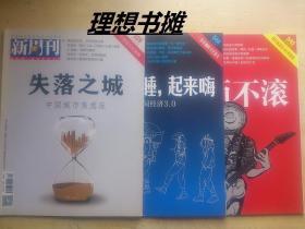 新周刊:【失落之城、睡什么睡、摇而不滚(2019/5(539期)~8(544、545期)】合售 正版
