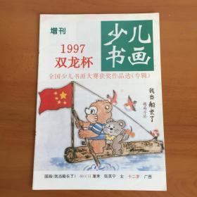 《少儿书画1997双龙杯全国少儿书画大赛获奖作品选增刊专辑》