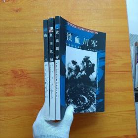 逃生+血肉长城+铁血川军  共3本合售 【馆藏】