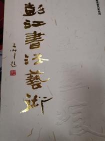 彭江书法艺术