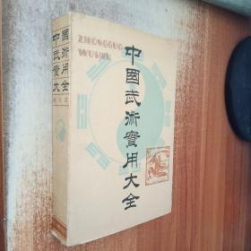 中国武术实用大全 今日中国出版社