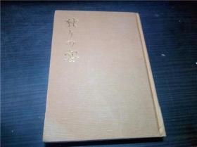 歌集 独りの宴 铃木一桔 窓日短歌会 1983年 32开硬精装 原版外文 图片实拍