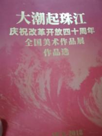 大潮起珠江庆祝改革开放四十周年