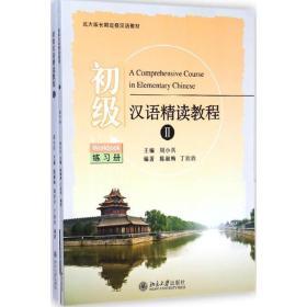 北大版長期進修漢語教材:初級漢語精讀教程
