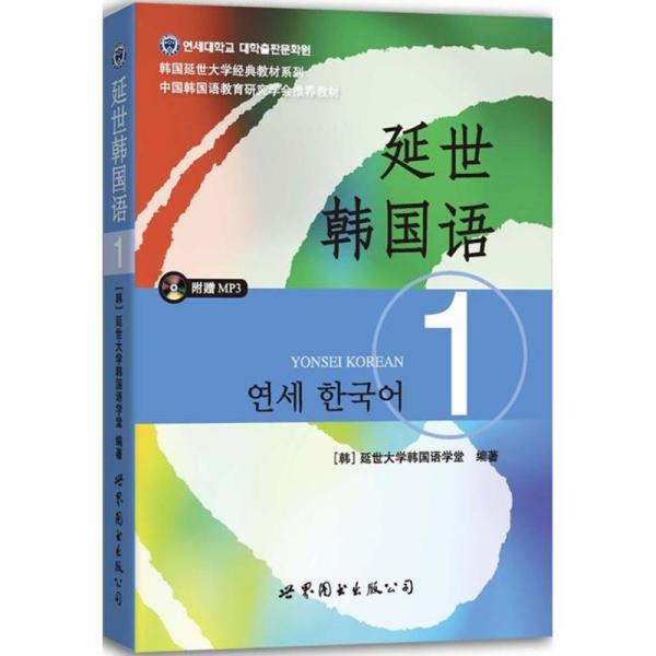 延世韩国语1