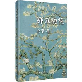 鲜血梅花 中国现当代文学 余华