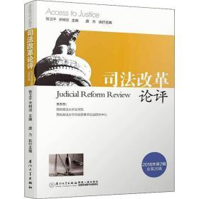 司法改革论评(第二十六辑)