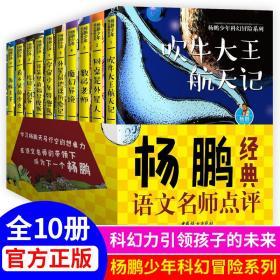 杨鹏少年科幻冒险系列名师点评(10册) 文教科普读物 杨鹏