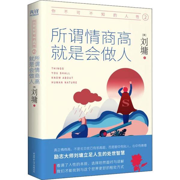 你不可不知的人性2:所谓情商高,就是会做人(精装)一本戳中无数人社交痛点的开悟书