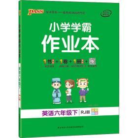 小学学霸作业本:英语(六年级下RJ版全彩手绘)