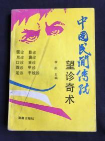 中国民间传统望诊奇术